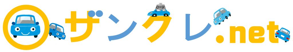ザンクレ.net|残価設定型ローン!契約途中の悩み、乗り換え検討中悩み解決します。
