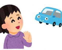 車と別れる画像